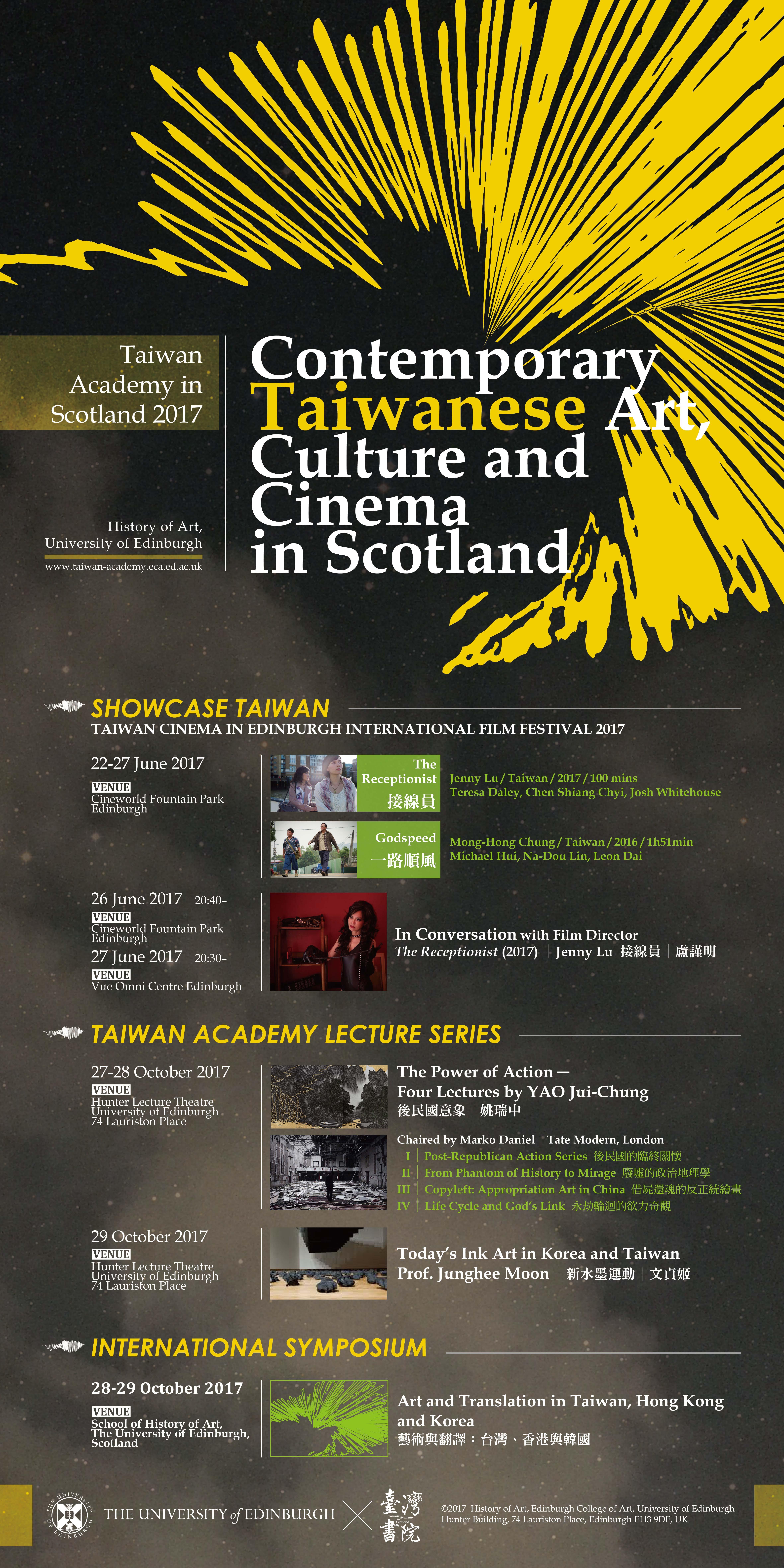 2017 programme poster