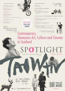 Spotlight Taiwan 2014 poster (front)