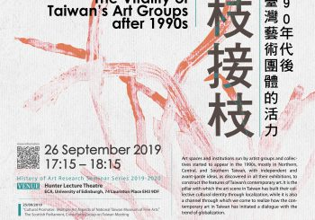 Interbreeding: The Vitality of Taiwan's Art Group after 1990s